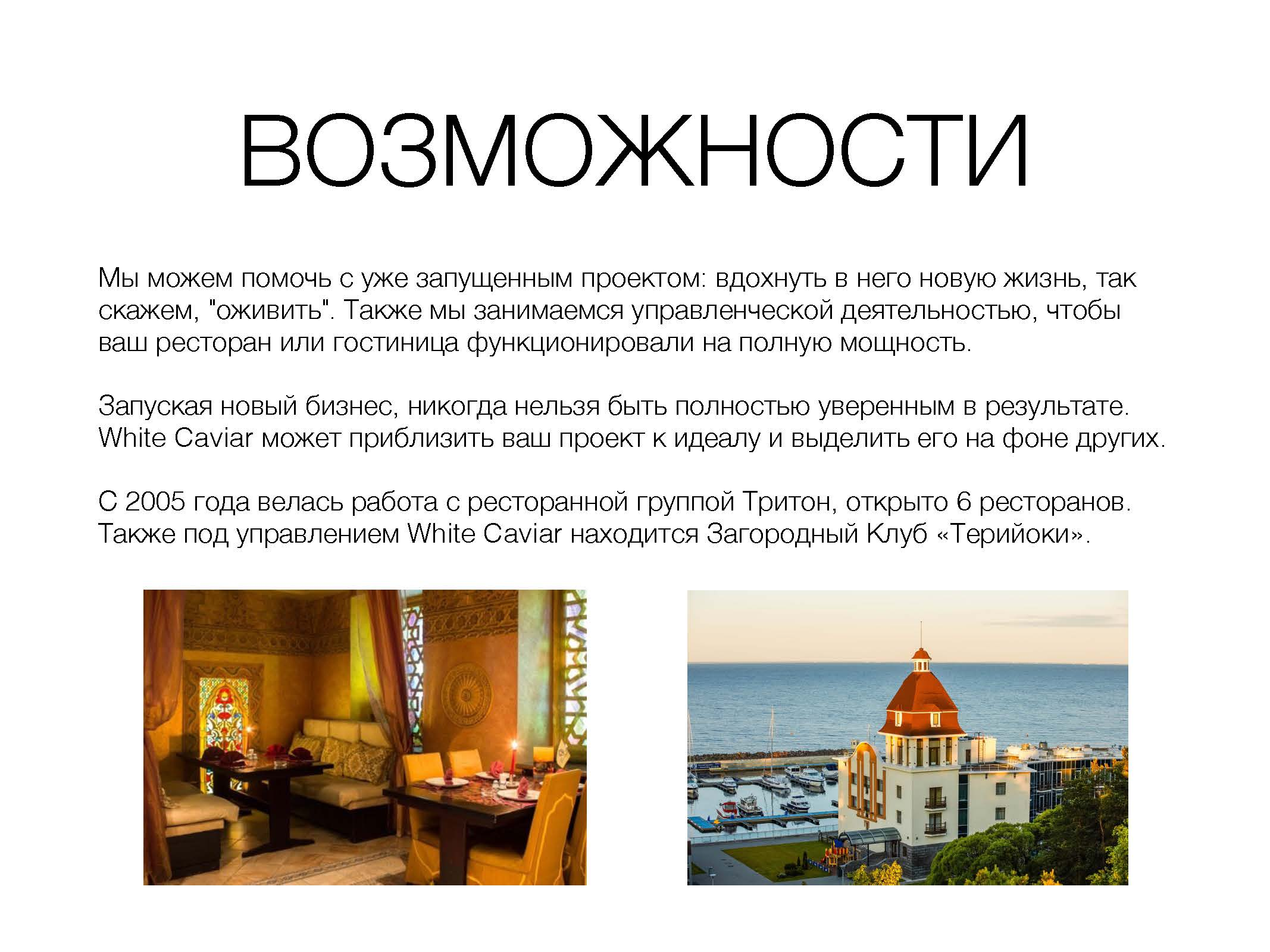 WC_Страница_3