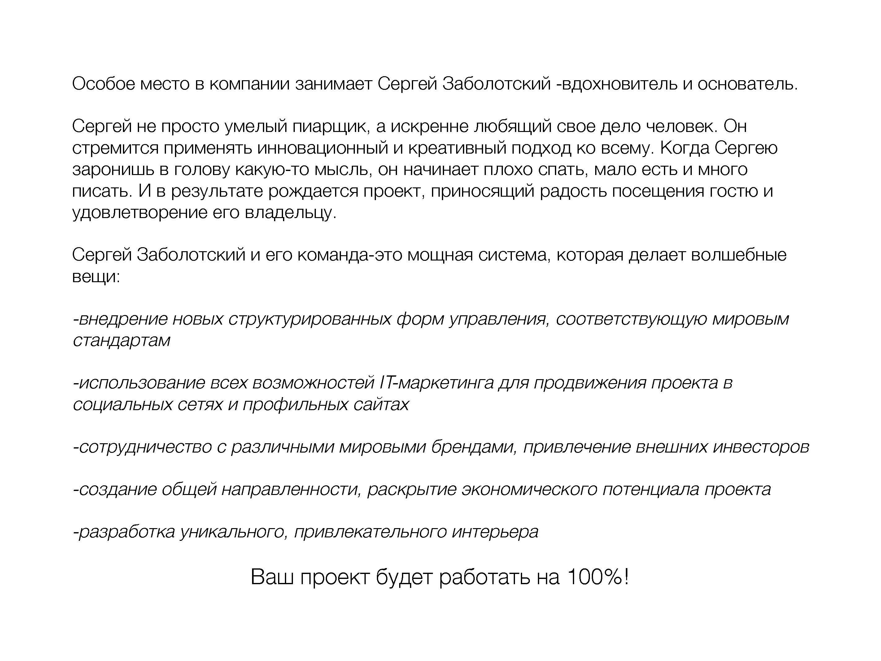 WC_Страница_4